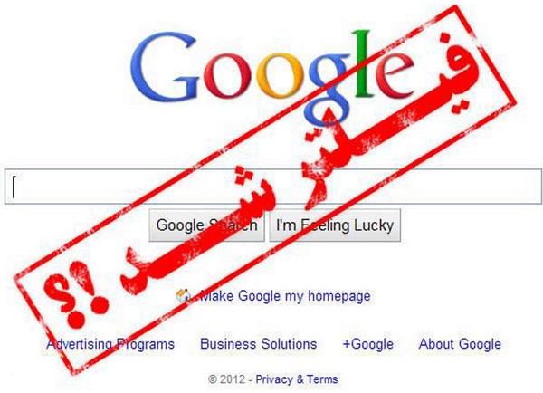 در پی قطع سرویس های سایت گوگل در روزهای اخیر : فیلتر ینگ یا فروش VPN