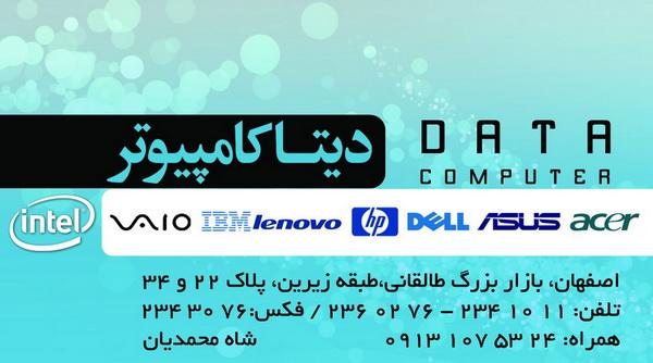 دیتا کامپیوتر اصفهان