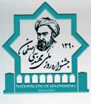 برگزاری جشنواره روز ملی مهندسی استان اصفهان