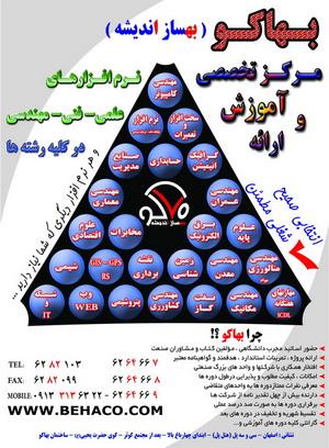 آموزشگاه بهاکو اصفهان
