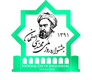 دومین جشنواره روز ملی مهندسی استان اصفهان