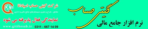 شرکت گیتی حساب اصفهان