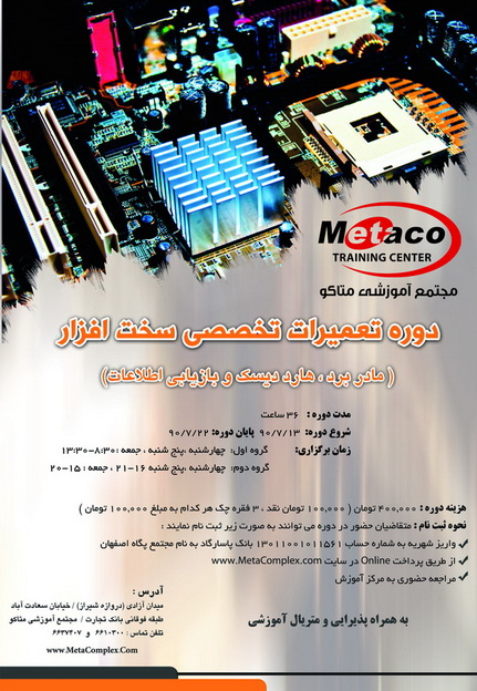 مجتمع توسعه ارتباطات پگاه - متاكو