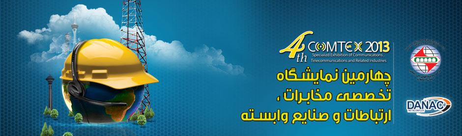 فعالین مخابراتی ایران در نمایشگاه کامتکس اصفهان