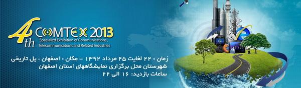 چهارمین نمایشگاه تخصصی مخابرات، ارتباطات و صنايع وابسته