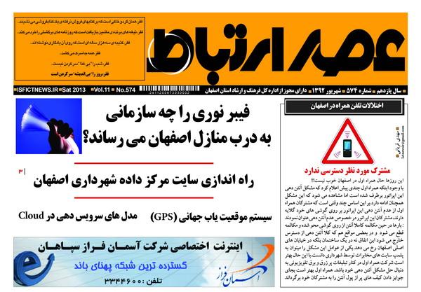 ویژه نامه شماره 574 عصرارتباط اصفهان منتشر شد