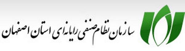 کمسیون توسعه سیستمهای نرم افزاری نظام صنفی رایانه اصفهان