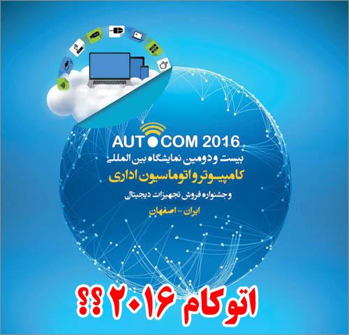 نظرسنجی نمایشگاه اتوکام 2016