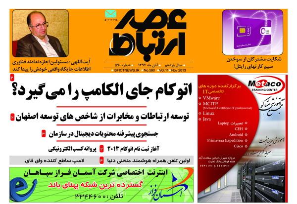 ویژه نامه شماره 590 عصرارتباط اصفهان منتشر شد