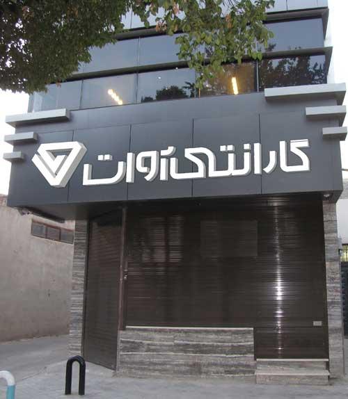 دفتر خدمات آوات در اصفهان راه اندازی شد