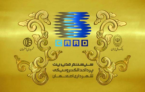 اصفهان كارت در تله كابين صفه