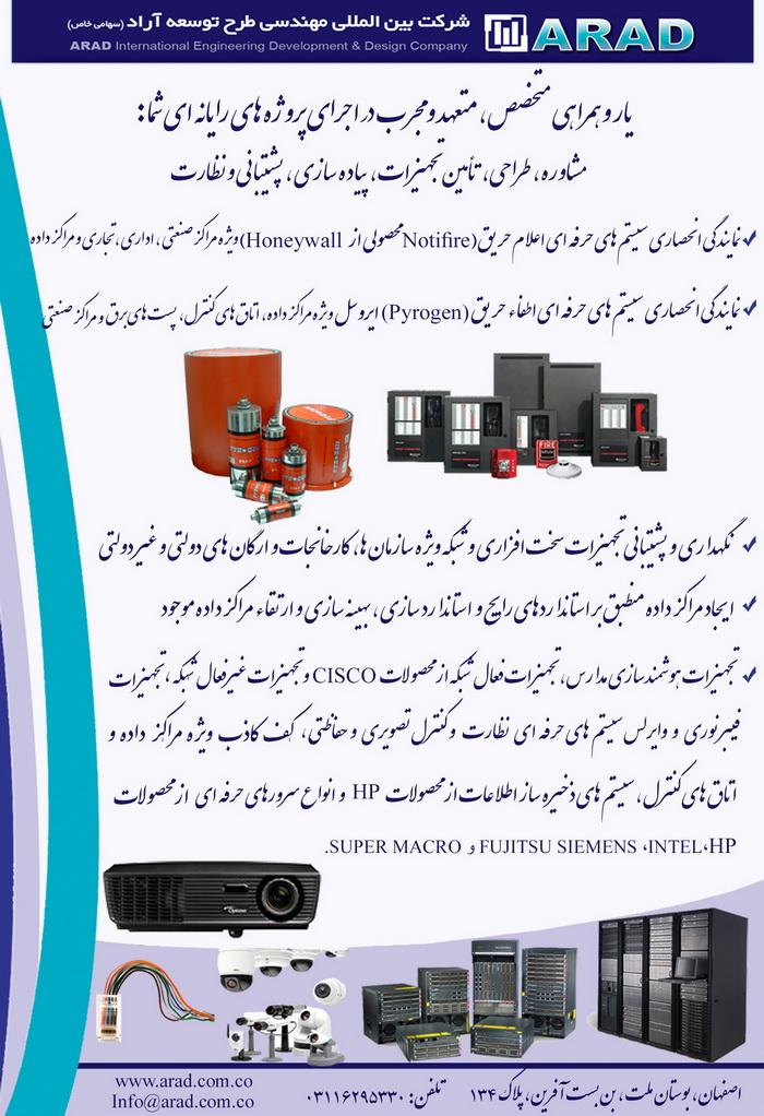 شرکت بین المللی مهندسی طرح توسعه آراد