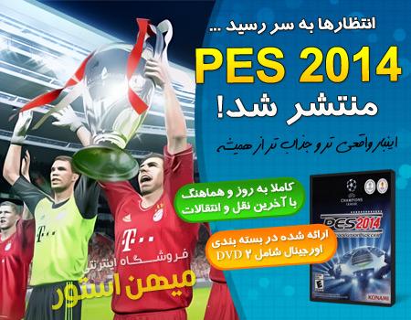 فروش ویژه بازی اورجینال PES 2014