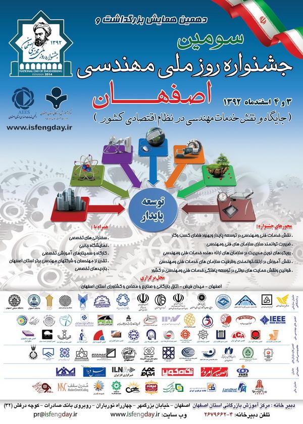 سومین جشنواره روز ملی مهندس در اصفهان برگزار می شود