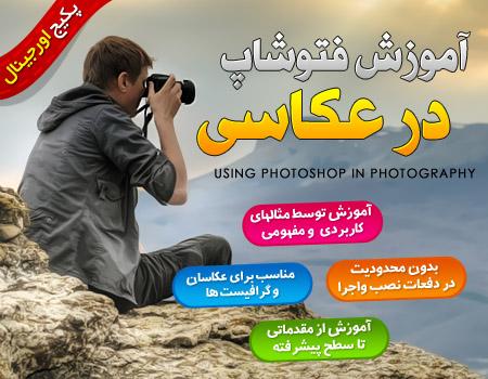 فروش ویژه مجموعه آموزش جامع فتوشاپ در عکاسی
