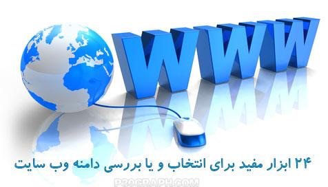 ابزارهای مفید برای انتخاب و یا بررسی دامنه وب سایت