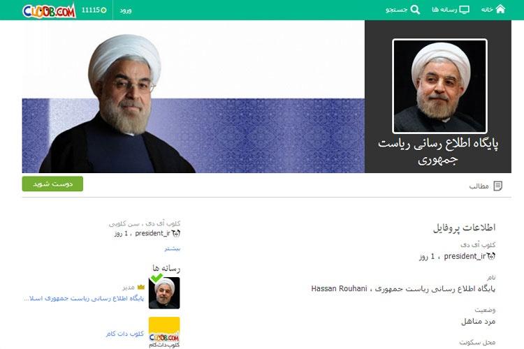 نخستین پیام دکتر روحانی در شبکه اجتماعی کلوب