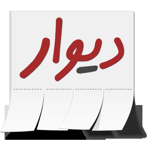 آگهی خود را روی دیوار رایگان درج کنید | آی تی اصفهانdivar-logo-512x512