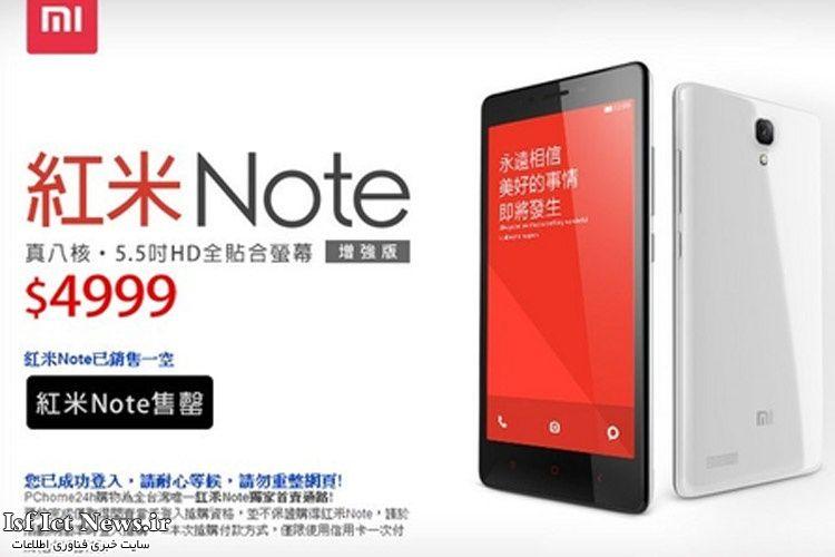 شیائومی 10,000 تلفن Redmi Note را در یک ثانیه به فروش رساند