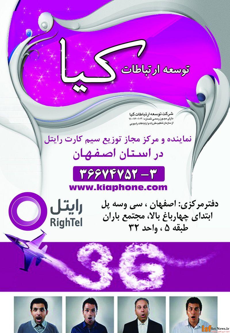 شرکت توسعه ارتباطات کیا نمایندگی رایتل در اصفهان