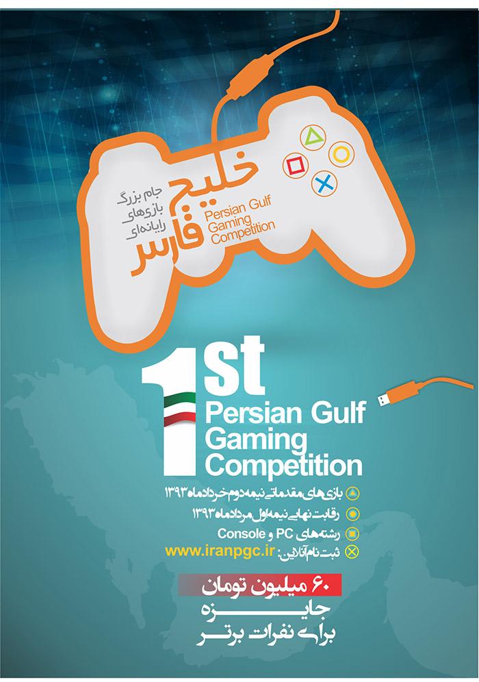 آغاز ثبت نام جام بازی های رایانه ای خلیج فارس