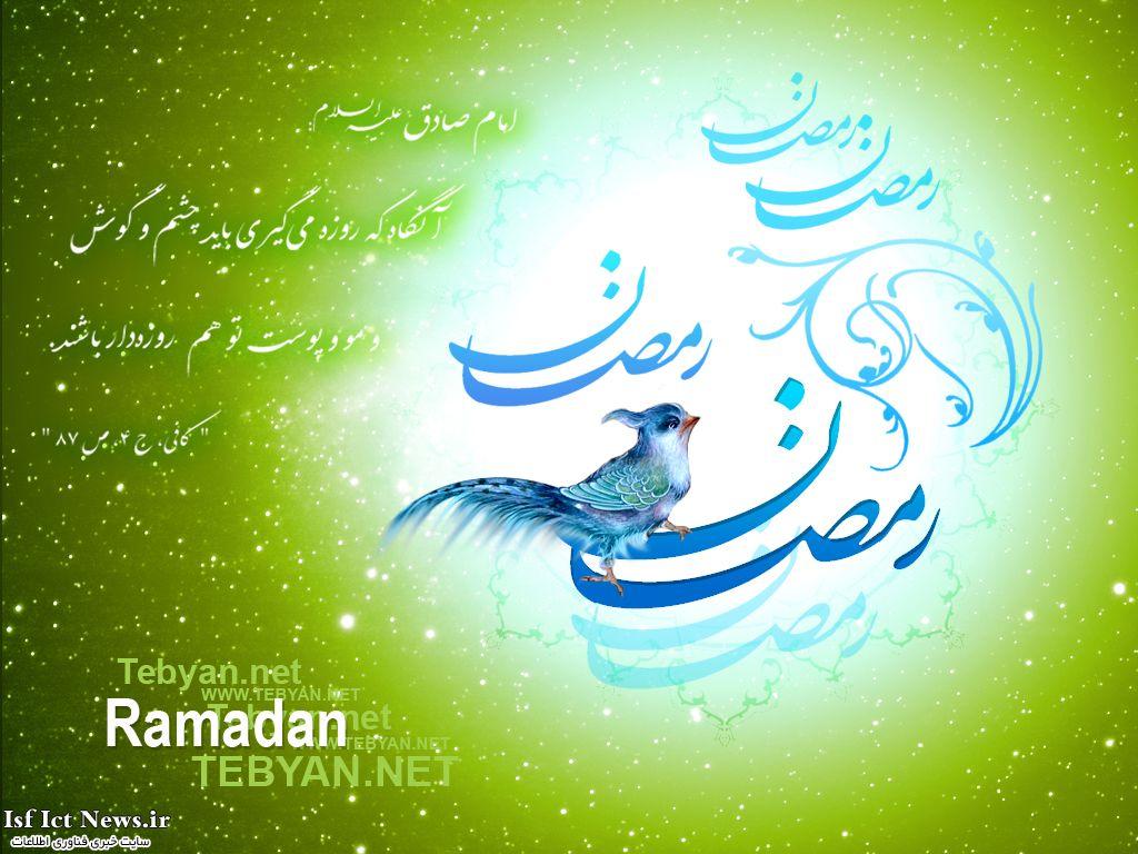 طرح های ماه رمضان