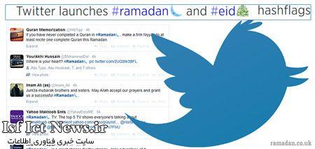توئیتر مخصوص ماه مبارک رمضان خدمات جدید ارائه کرد