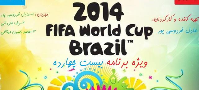 درآمد پیامکهای برنامه ویژه جام جهانی 2014 و فردوسی پور چقدر بود؟