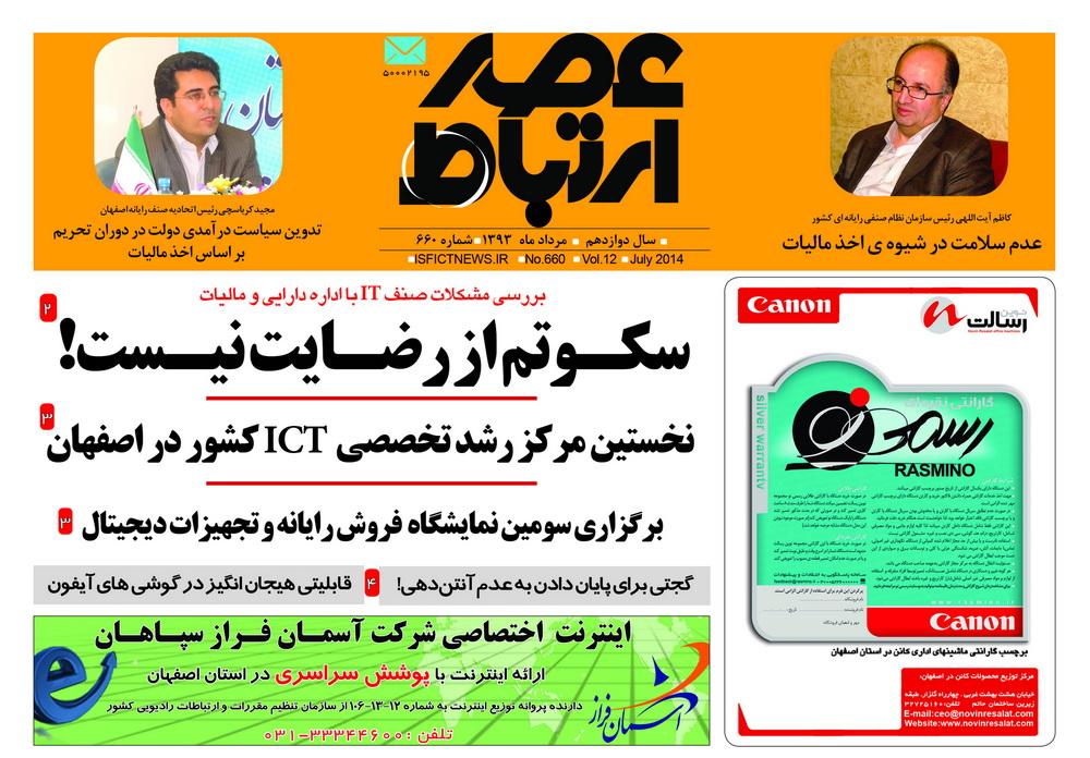 شماره 660 عصرارتباط اصفهان منتشر شد