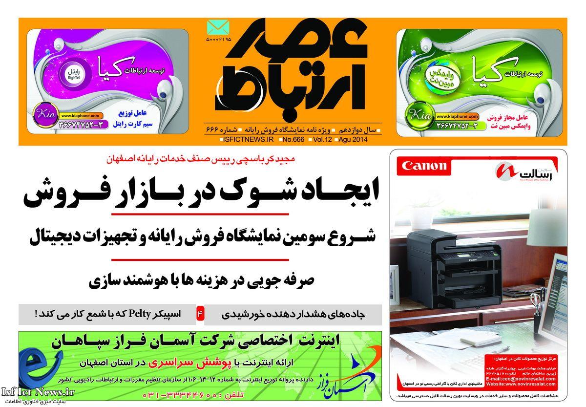 مجید کرباسچی رییس صنف خدمات رایانه اصفهان : ایجـاد شـوک در بـازار فـروش