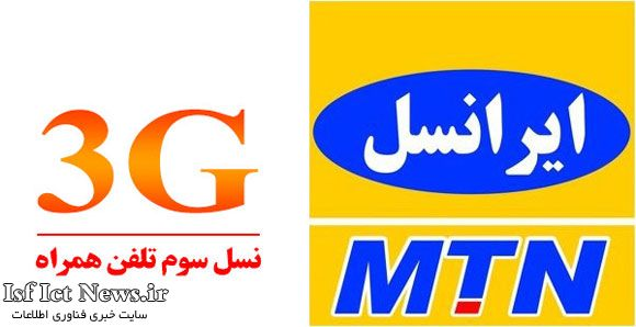 تنظیمات اینترنت پرسرعت ایرانسل ۳G