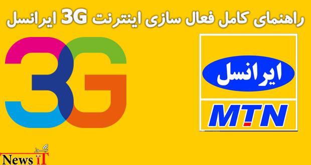 پوشش آزمایشی سرویس 3G ایرانسل در برخی دانشگاهها