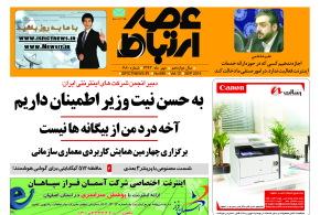 شماره ۶۸۰ عصر ارتباط اصفهان منتشر شد