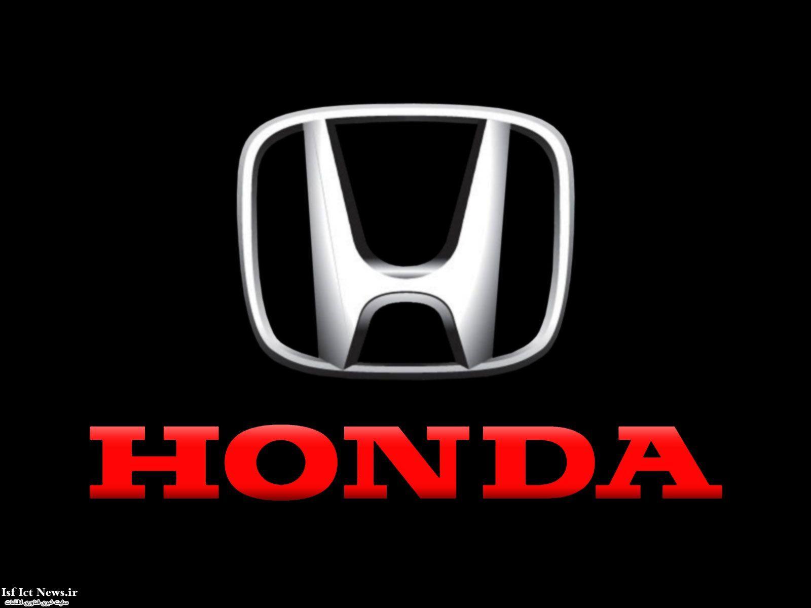 هوندا نیز اتوموبیلهای خودکار می سازد!