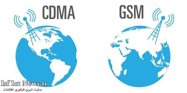 مقایسه GSM و CDMA: تفاوت در چیست و کدام بهتر است؟