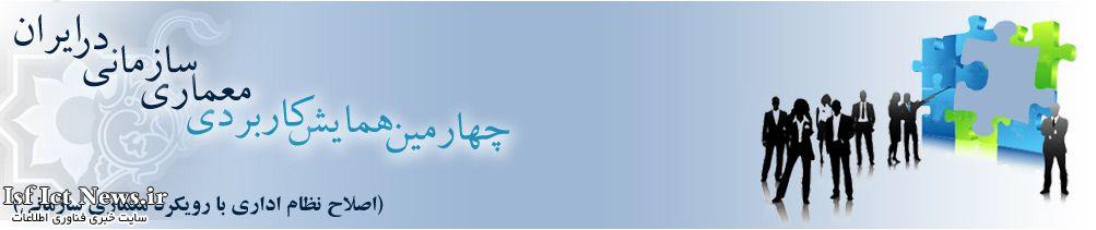 همایش کاربردی معماری سازمانی ایران در اصفهان برگزار می شود