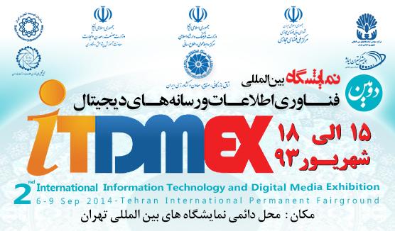 دومین نمایشگاه فناوری اطلاعات و رسانه های دیجیتال iTDMEX گشایش یافت
