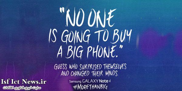 تمسخر اپل توسط سامسونگ: مگر نگفتید هیچکس گوشی بزرگ نمیخواهد؟