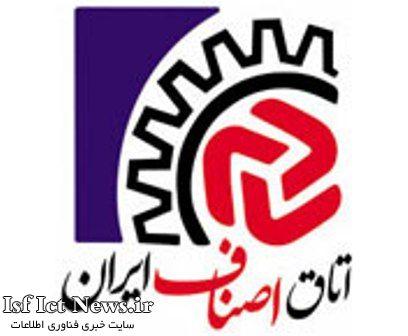 ششمین دوره انتخابات اتاق اصناف ایران فردا برگزار میشود