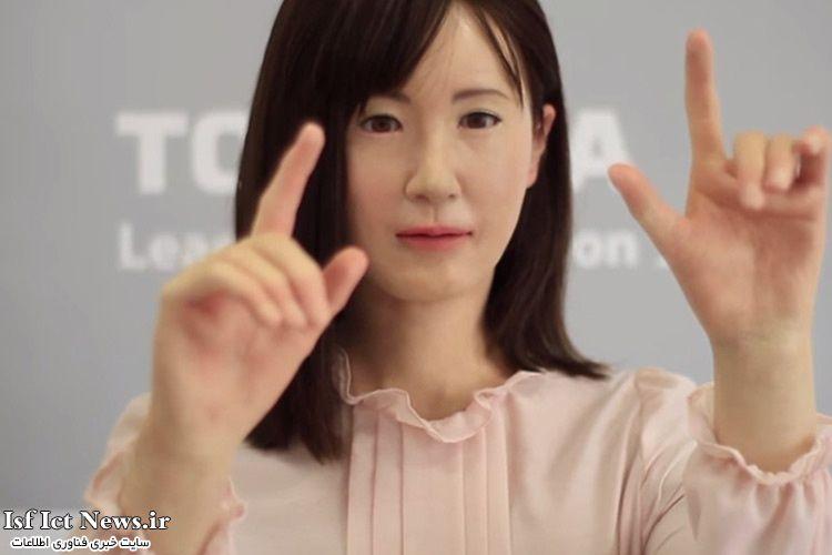 تماشا کنید: صحبت کردن روبات جدید توشیبا به زبان اشاره