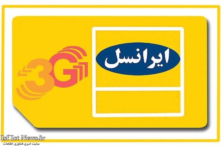 مودمهای 3G و 4G ایرانسل رونمایی شدند
