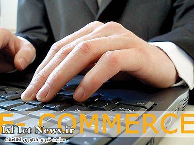 رتبه ۶۹ ایران از ۷۰ کشور دارای تجارت الکترونیکی!