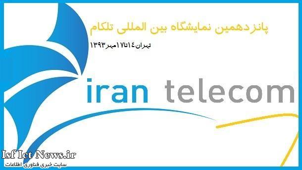 آغاز به کار پانزدهمین تلکام ایران