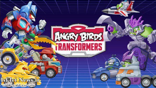 دانلود کنید: Angry Birds Transformers برای iOS