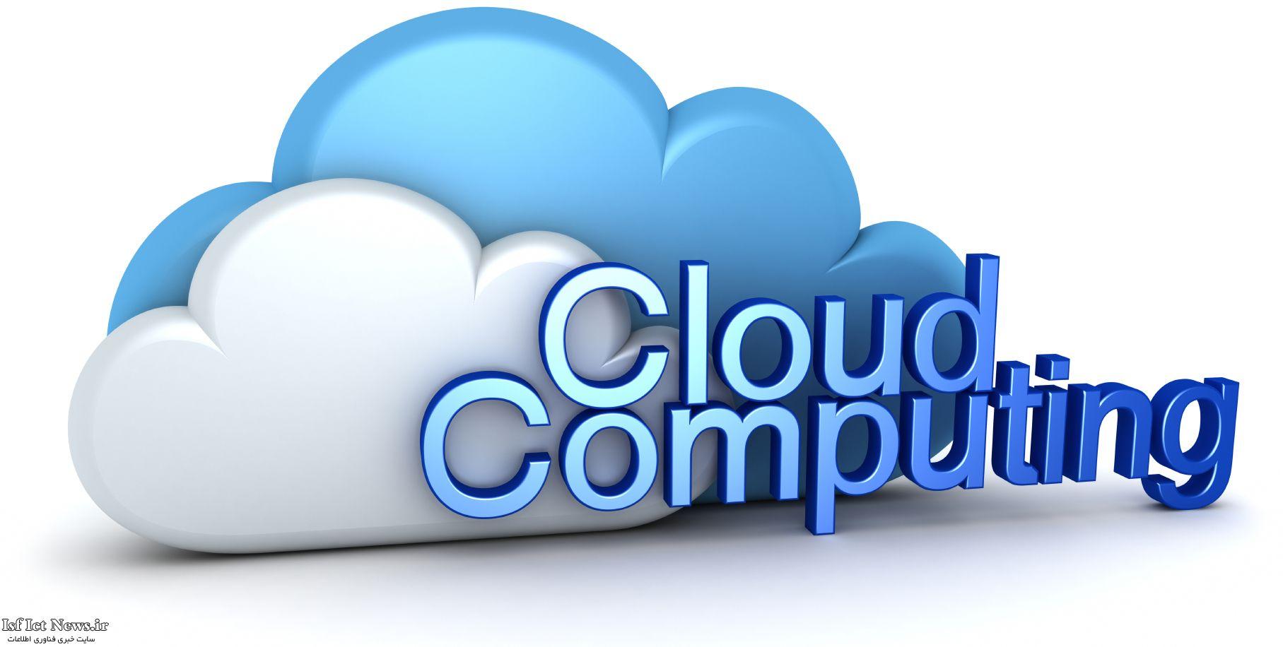فناوری رایانش ابری؛ مزایا و معایب