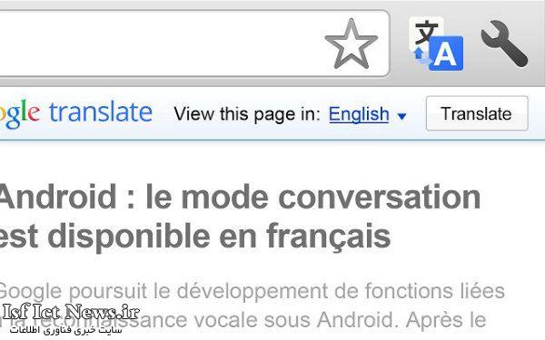 عرضه افزونه گوگل ترانسلیت برای گوگل کروم