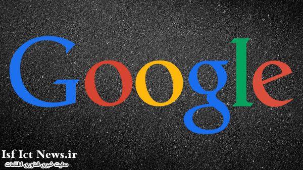 گوگل در دستان مدیران ایرانی