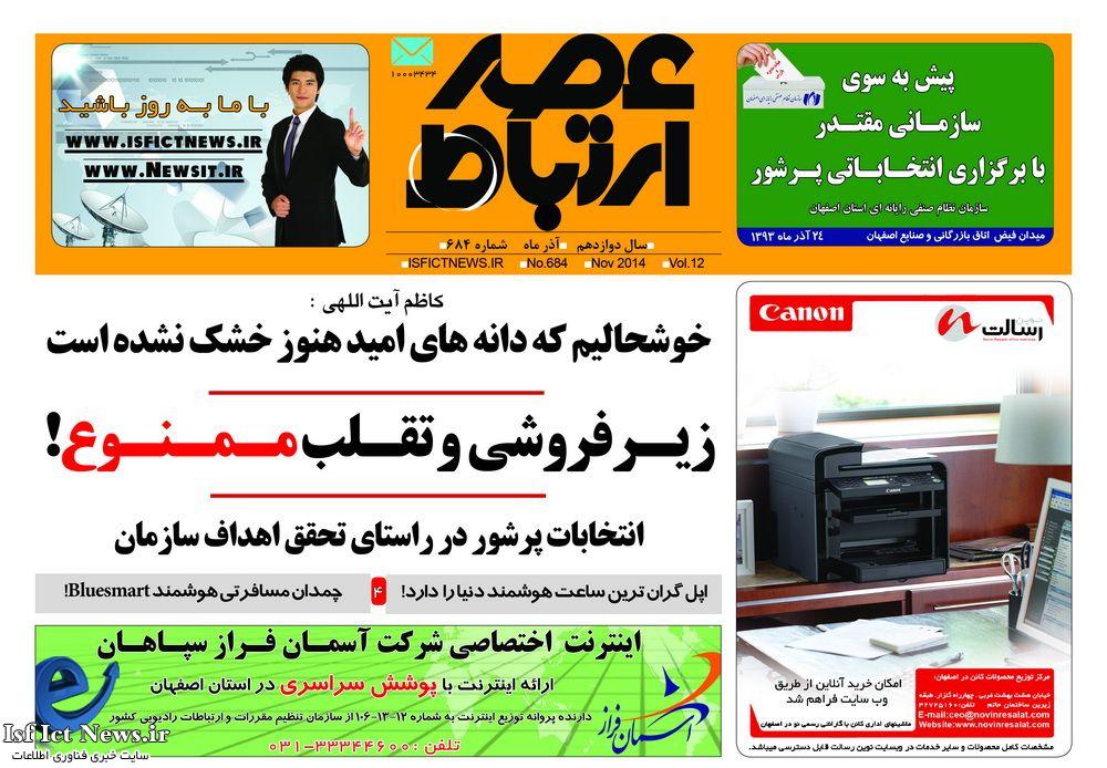 شماره 684 عصر ارتباط اصفهان منتشر شد