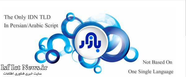 دامنه اینترنتی فارسی دات بازار به بهره برداری رسید
