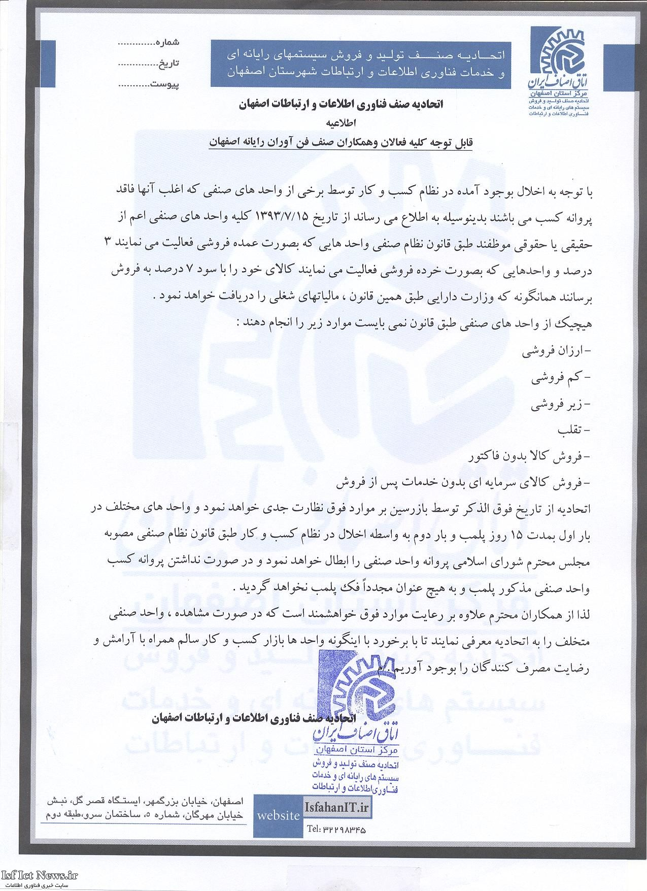 فراخوان وزارت ارتباطات به تولیدکنندگان سامانههای هوشمند فیلترینگ